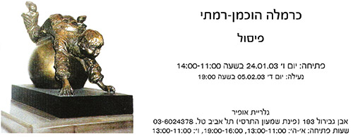 Invitation to exhibition in ofir gallery
